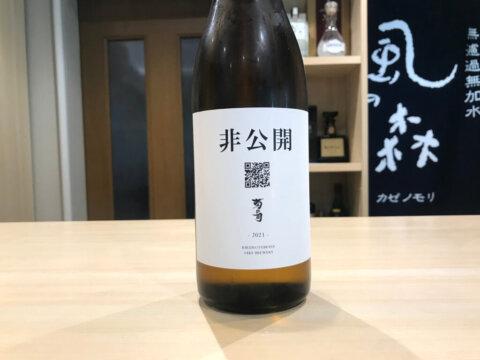 sake bottle undisclosed