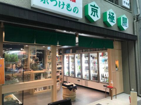 sake store